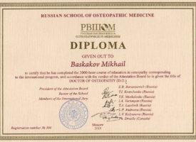 Диплом РВШОМ Баскаков А.М.