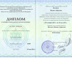 Диплом остеопатия Баскаков М.А