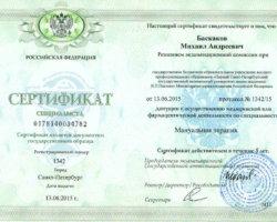 Сертификат мануальная терапия Баскаков18