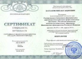 Сертификат неврология Баскаков М