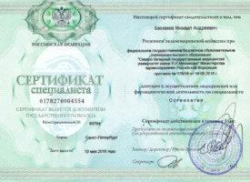 Сертификат остеопатия Баскаков
