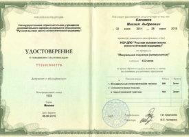 Удостоверение мануальная терапия Баскаков