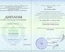 диплом остеопатия Писарев