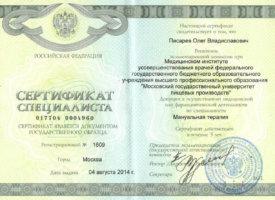 сертификат мануальная терапия Писарев О.В