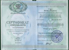 сертификат мануальная терапия Строк Н.Ю.1