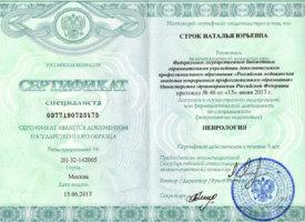 сертификат неврология Строк