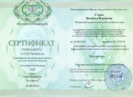 сертификат остеопатия Строк