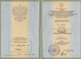 Диплом Баскаков М.А. AA