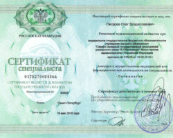 сертификат остеопатия AA