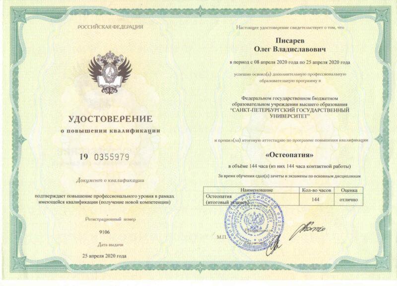 Писарев Олег Владиславович 1