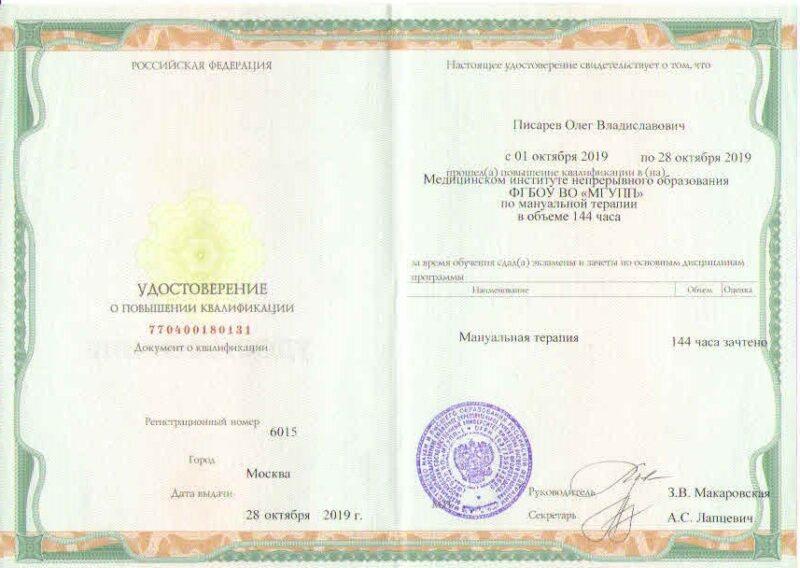 Писарев Олег Владиславович 3