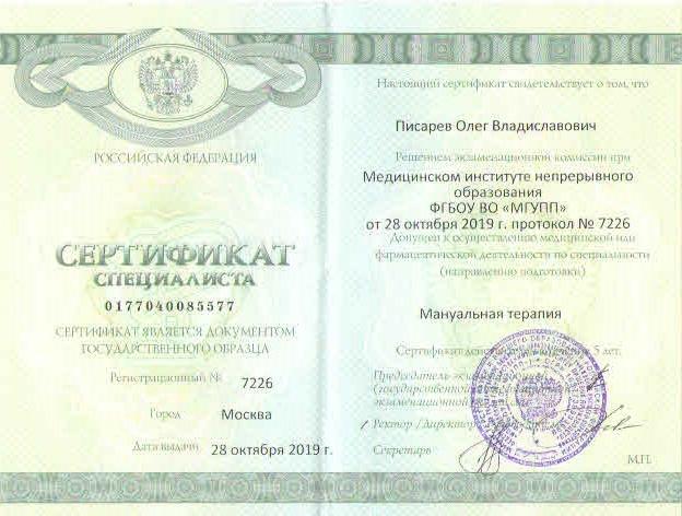 Писарев Олег Владиславович 4