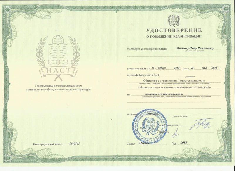 Масякин Павел Николаевич 11