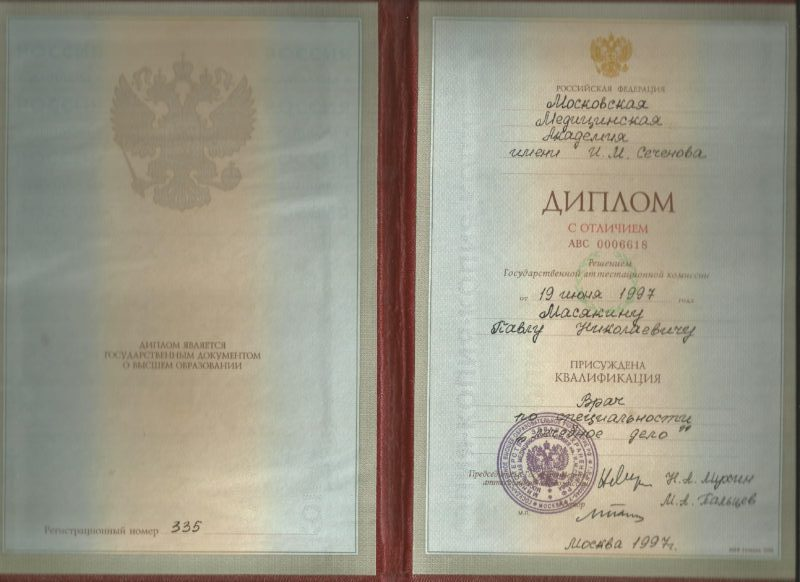 Масякин Павел Николаевич 2