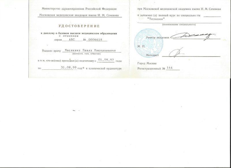 Масякин Павел Николаевич 1