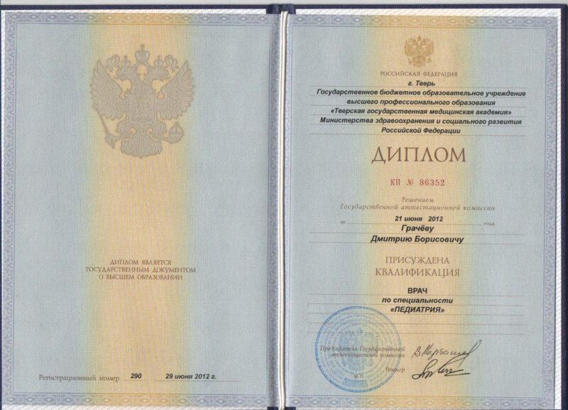 Грачев Дмитрий Борисович
