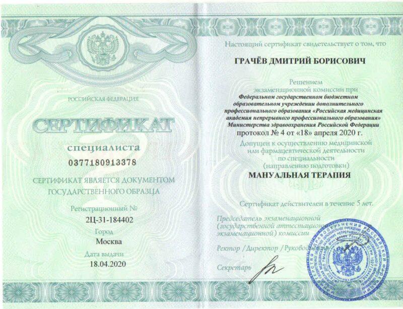 Грачев Дмитрий Борисович 3