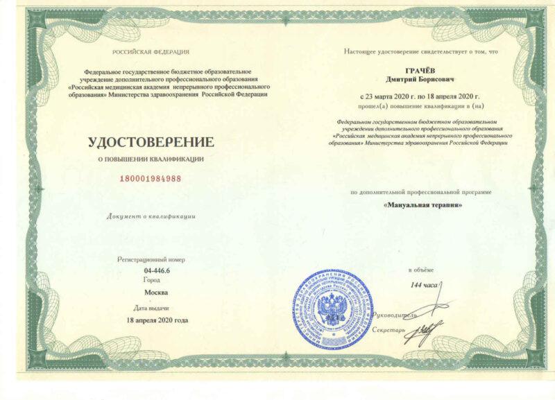 Грачев Дмитрий Борисович 5