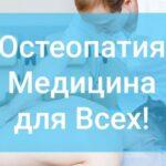 Остеопатия Медицина для Всех!